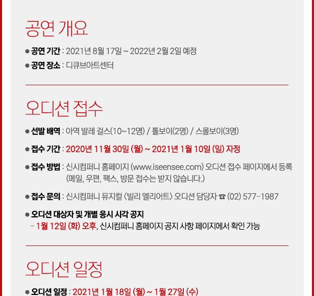201130_audition_3rd_seensee3.jpg